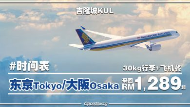 Photo of 【#时间表】吉隆坡KUL — 东京Tokyo/大阪Osaka 来回RM1289起!包括30kg托运+飞机餐![Exp: 18 June 2020]