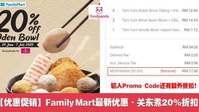 Photo of 【优惠促销】Family Mart最新优惠!Oden关东煮20%折扣![附上最新PromoCode]
