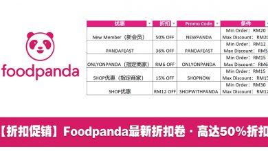 Photo of 【折扣促销】Foodpanda最新折扣卷!高达50%折扣!