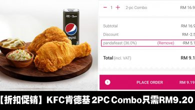 Photo of 【折扣促销】KFC这样点更便宜!2-PC Combo炸鸡套餐只需RM9.20!