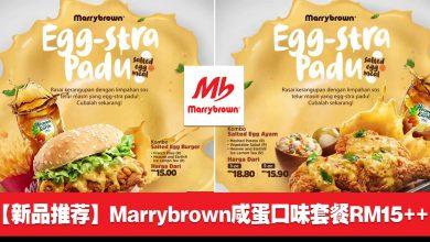Photo of 【新品推荐】Marrybrown全新咸蛋系列美食!最低只需RM15起!
