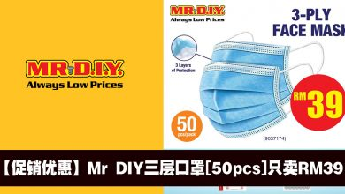 Photo of 【促销优惠】Mr DIY 三层口罩[50pcs] 只卖RM39!(原价RM69)