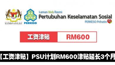 Photo of 【工资津贴】Program Subsidi Upah延长3个月!RM600工作津贴!