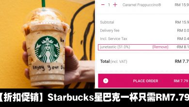 Photo of 【折扣促销】Starbucks这样点更便宜!一杯只需RM7.79!