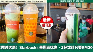 Photo of 【限时优惠】Starbucks 星期五特别优惠!2杯饮料只要RM30!