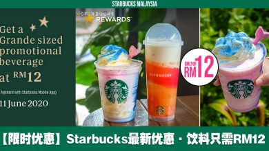Photo of 【限时优惠】Starbucks最新优惠! 一杯饮料只需RM12!