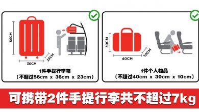 Photo of 【旅游资讯】AirAsia亚航7月7日起可携带2件手提行李共不超过7kg上飞机!