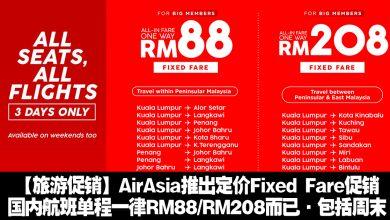 Photo of 【旅游促销】AirAsia推出定价Fixed Fare促销!国内航班单程一律RM88/RM208而已!#包括周末