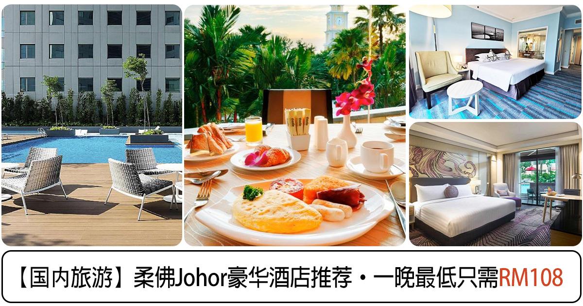 Photo of 【国内旅游】Johor柔佛豪华大酒店推荐·一晚最低只需RM108
