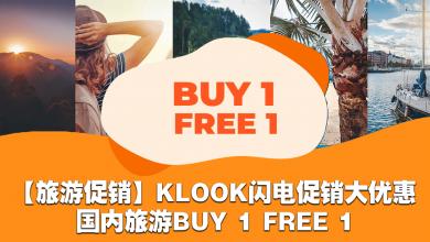 Photo of 【旅游促销】KLOOK闪电促销大优惠!国内旅游多样商品Buy 1 Free 1!