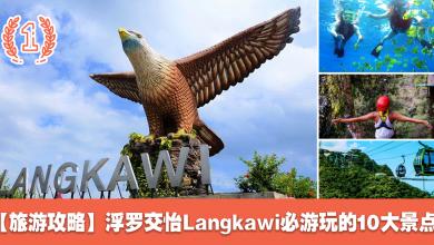 Photo of 【旅游攻略】浮罗交怡Langkawi 必游玩的10大景点!跟着小编这样走就对啦~