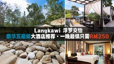 Photo of 【国内旅游】Langkawi 浮罗交怡豪华五星级大酒店推荐·一晚最低只需RM250