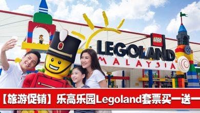 Photo of 【旅游促销】Legoland Malaysia套票买一送一!