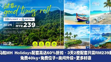 Photo of 【旅游促销】马航MH Holidays配套高达60%折扣!3天2夜配套只需RM239起!免费40kg+免费位子+房间升级+更多!