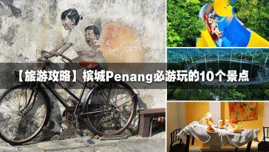 Photo of 【旅游攻略】槟城Penang必游玩的10个景点!跟着小编这样走就对啦~