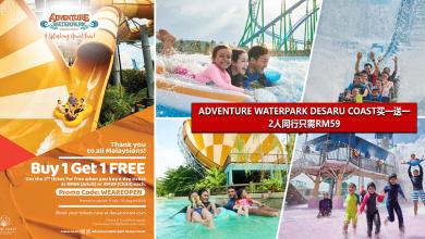 Photo of 【旅游促销】Adventure Waterpark Desaru Coast买一送一!2人同行只需RM59而已!